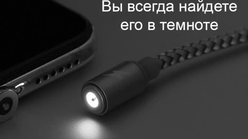 КАБЕЛЬ МАГНИТНЫЙ Remax Gravity Magnet Cable USB-Lightning 1м