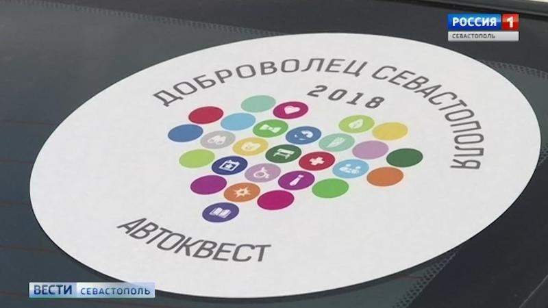 Севастопольским добровольцам подарили исторический автоквест