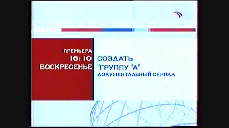Оформление Анонсов (Россия, 01.12.2002-28.02.2003)