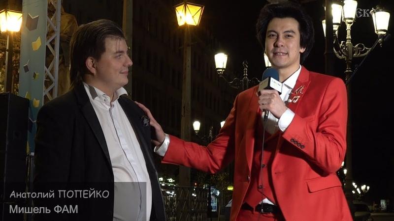 Анатолий Попейко берет интервью у Мишеля Фам на закрытии Книжных аллей