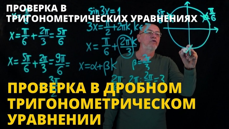 Проверка в дробном тригонометрическом уравнении | Проверка в тригонометрических уравнениях