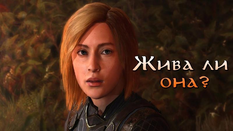 Куда делась Идриль из основной игры Middle-Earth: Shadow of War? Дополнение Пустоши Мордора