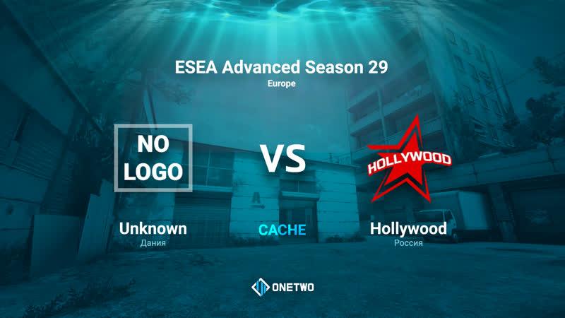 ESEA Advanced Season 29 Europe | unknown vs HOLLYWOOD | BO3 | de_cache | by Afor1zm