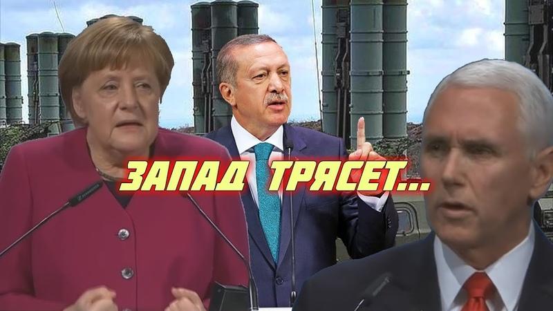 C-400: Меркель словно подменили - Америка больше не лидер свободного мира!