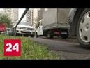 Москвичи выберут место для парковок у своих домов Россия 24