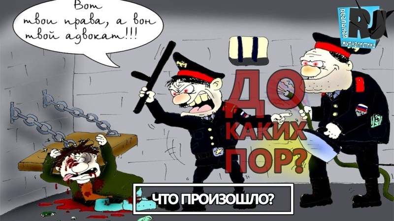 ♐Полицейская Россия 2018. Работники кулака и дубинки. Что произошло?♐
