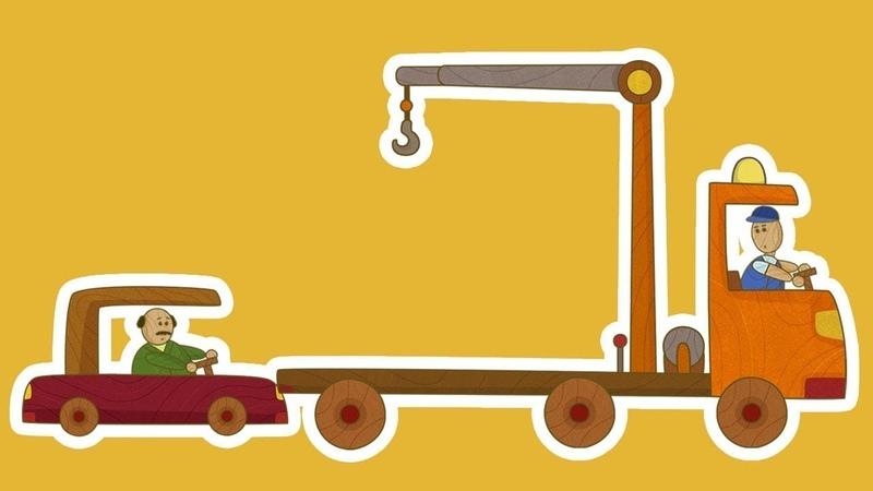 Coches de juguete. Vehículos en el desguace. Dibujos para niños.