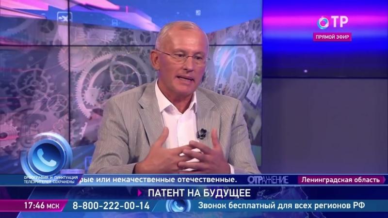 Владимир Елин и Дмитрий Зезюлин. Как живется изобретателю в России