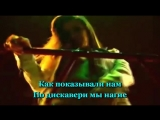 Radio Tapok &amp Bloodhound Gang - The Bad Touch = Русская версия =