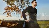 EMIN - Когда я уйду (Official Video)
