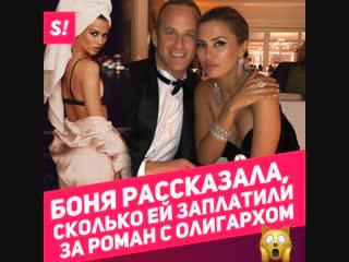 Боня рассказала, сколько ей заплатили за роман с олигархом