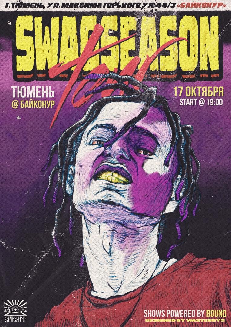 Афиша Тюмень ROCKET / ТЮМЕНЬ 17.10 БАЙКОНУР