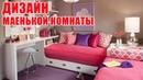 Дизайн маленькой комнаты Small room design
