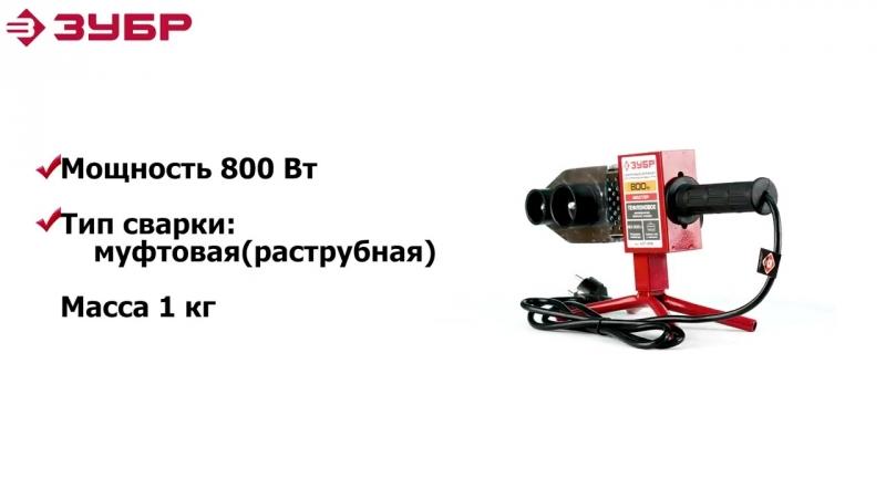Сварочник для полипропиленовых труб ЗУБР арт.АСТ-800