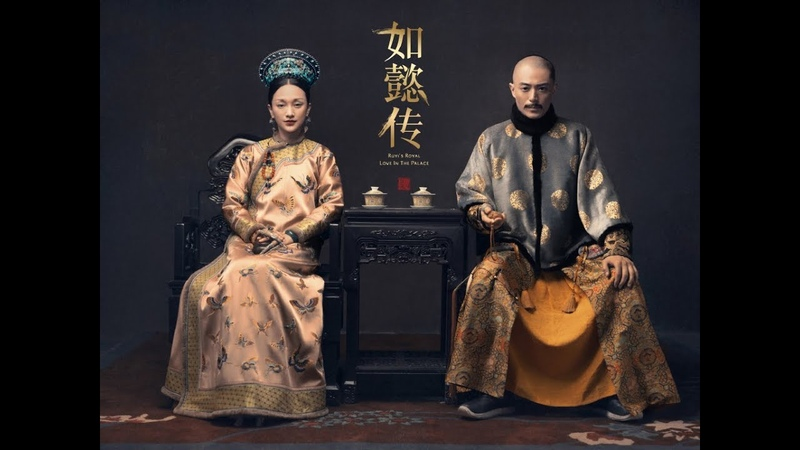 《如懿傳》 Ruyi's Royal Love in the Palace MV
