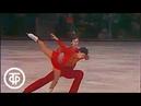 Ледовый бал. Новогоднее поздравление лучших советских фигуристов (1982)