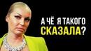 Из шпагата Волочковой ВЫВАЛИЛАСЬ ГНИЛЬ