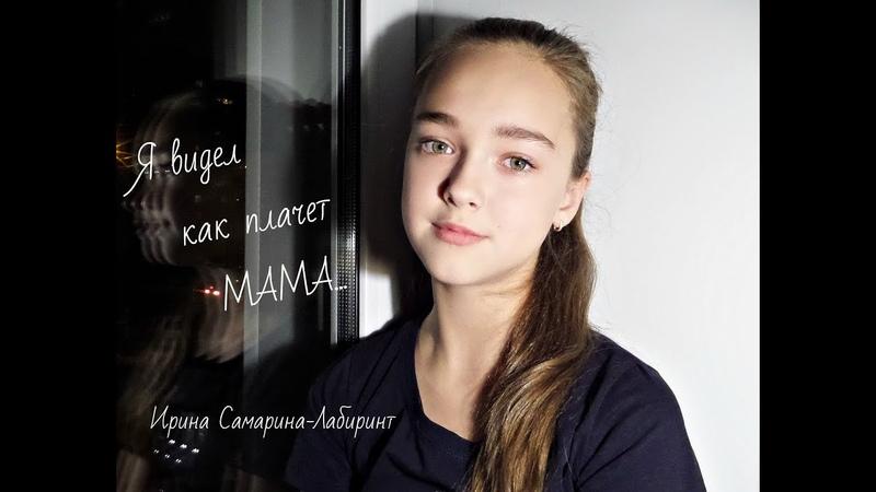 Я видел, как плачет мама.. - И. Самарина-Лабиринт / Ульяна Карпова