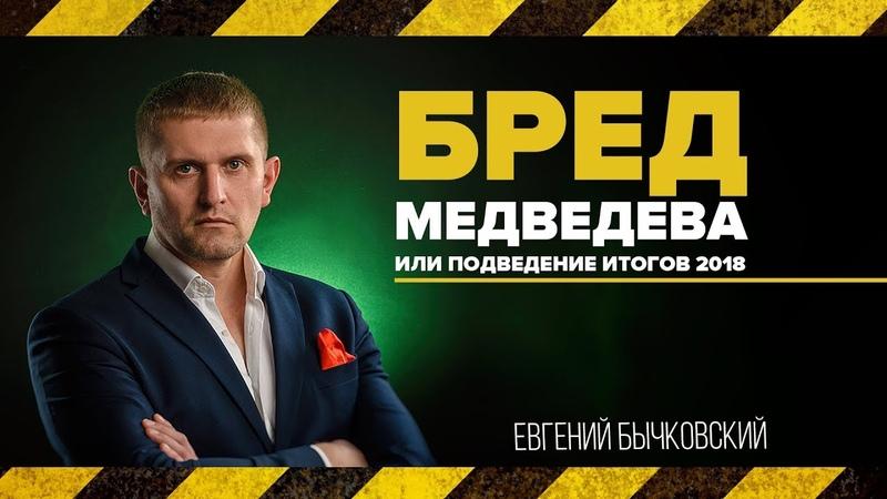 Бред Медведева или подведение итогов 2018 МедведевИнтервью / Революция - курс, орел, тула, белгород