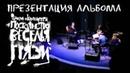 Презентация альбома Леонида Федорова и Игоря Крутоголова Постоянство веселья и грязи