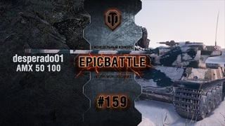 EpicBattle #159: desperado01 / AMX 50 100 [World of Tanks]