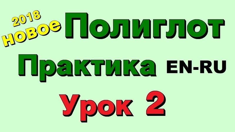 Полиглот ПРАКТИКА Урок 2 English Russian Английский за 16 часов для начинающих Английский язык