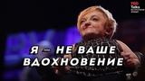 НЕТ УЖ, СПАСИБО, Я НЕ ВАШЕ ВДОХНОВЕНИЕ - Стелла Янг - TED на русском