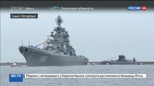 Новости на Россия 24 • Петербург готовится к главному военно-морскому параду страны