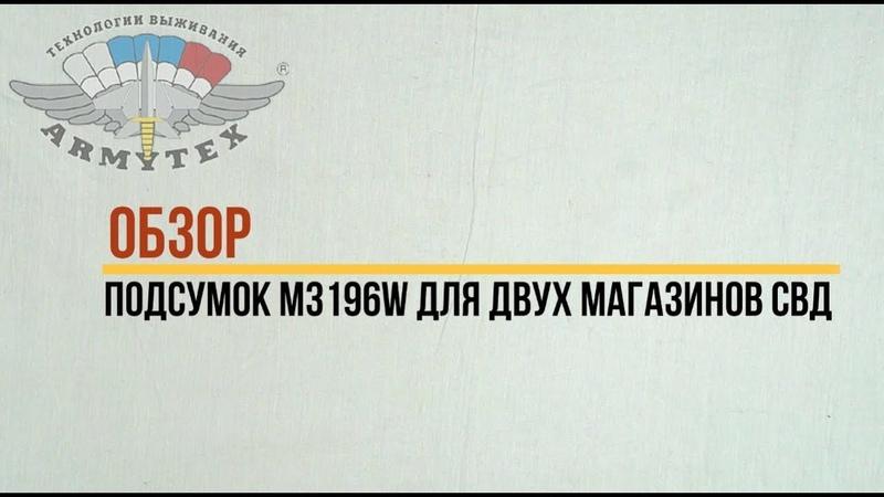 Подсумок М3196W для двух магазинов СВД, ВСС, М14 с бесшумным замком