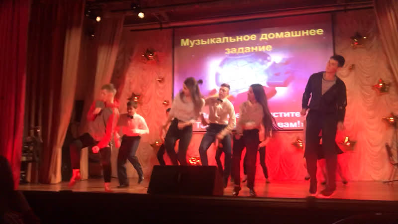 Домашка(танец)
