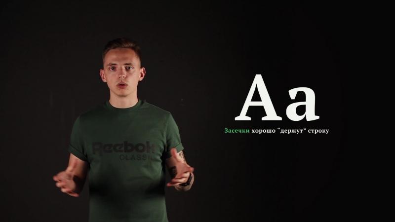 Основные термины при роботе с Типографикой
