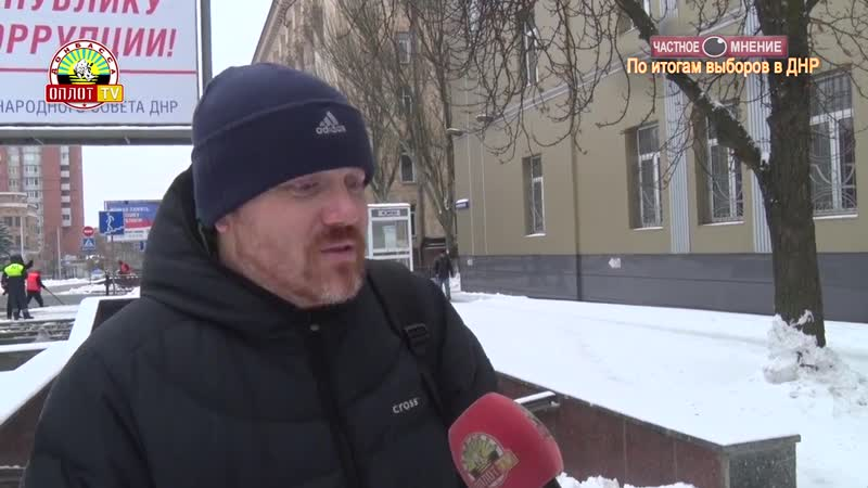 Частное мнение По итогам выборов в ДНР