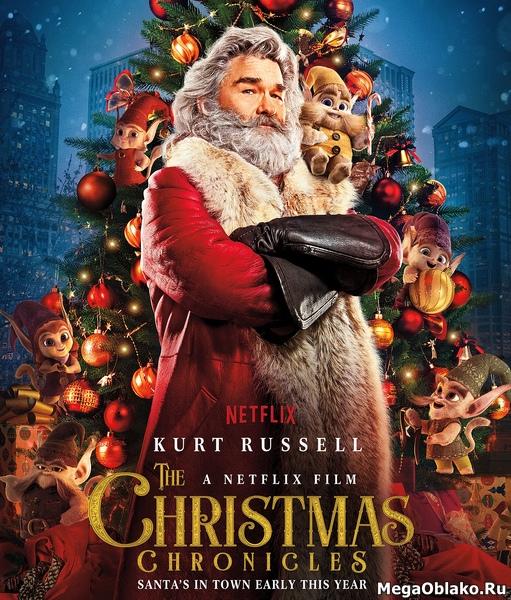Рождественские хроники / The Christmas Chronicles (2018/WEB-DL/WEB-DLRip)