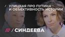 Людмила Улицкая в программе «Синдеева»