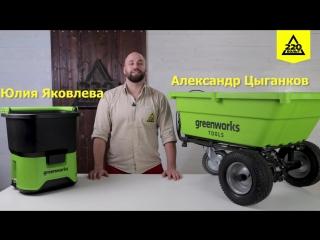 Итоги розыгрышей мойки Greenworks GDC40 02 и тележки GREENWORKS G40GC 05!