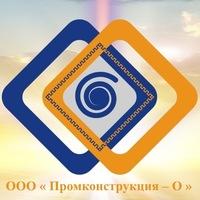 "Логотип ООО ""Промконструкция - О"""