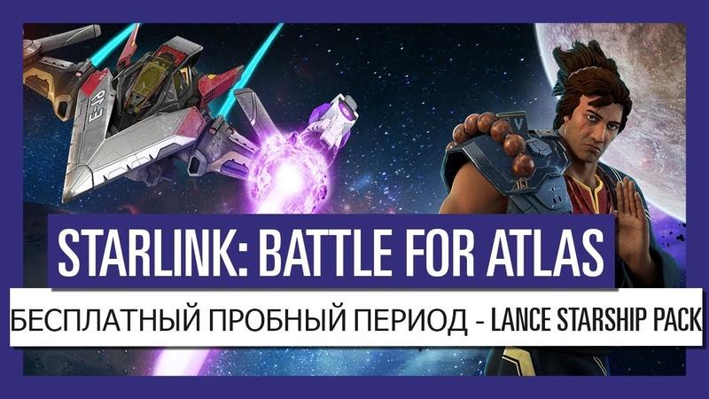Starlink: Battle For Atlas - Бесплатный пробный период - Lance Starship Pack