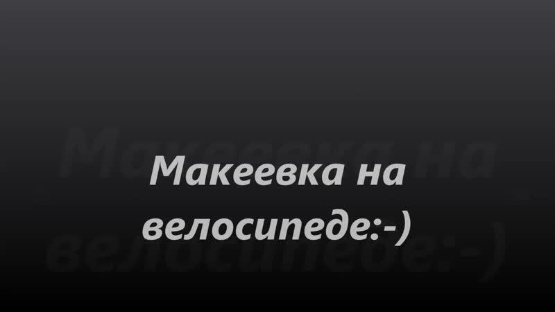 Макеевка на велосипеде:-)