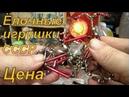 Ёлочные игрушки СССР. Велосипед стеклярус. Торги ЦЕНА