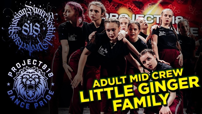 LITTLE GINGER FAMILY ✪ RDF18 ✪ Project818 Russian Dance Festival ✪ ADULTS MID CREW