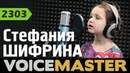 Стефания Шифрина – Feeling Good (Muse cover)