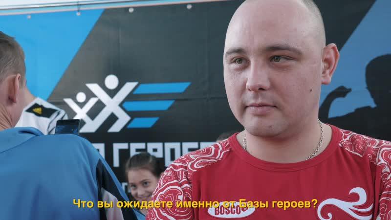 Интервью с отцами в рамках проекта База Героев (Видео 4)