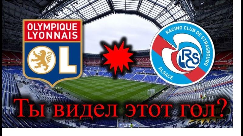 Лион - Страсбур 2-3 обзор матча HD|Liga 1 3 тур 24082018 Higlights