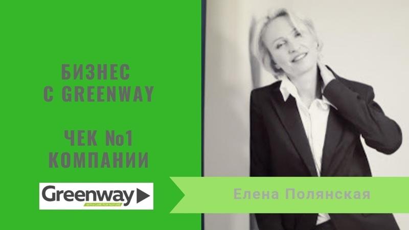Елена Полянская Чек №1 компании Greenway 📢 Это нужно посмотреть каждому!