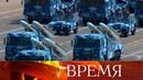 Генштаб и МИД России ответили на ультиматум США о Договоре о ракетах средней и меньшей дальности