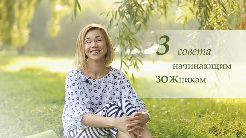 3 совета начинающим ЗОЖникам как облегчить переход к здоровому образу жизни