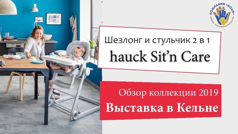 Hauck Sit'n Care 2019 - Шезлонг и стульчик для кормления 2 в 1