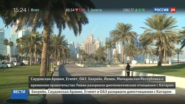 Новости на Россия 24 • Катар называет себя жертвой сфабрикованных фактов
