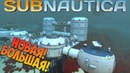 НОВАЯ БАЗА ● Subnautica [ 11]