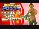 [TaGs Play Theme] СТРАШНАЯ ИСТОРИЯ МАНЬЯКА ОЛЕГА ДИБРОВА. ЧАСТЬ 9 - GTA: КРИМИНАЛЬНАЯ РОССИЯ (CRMP)